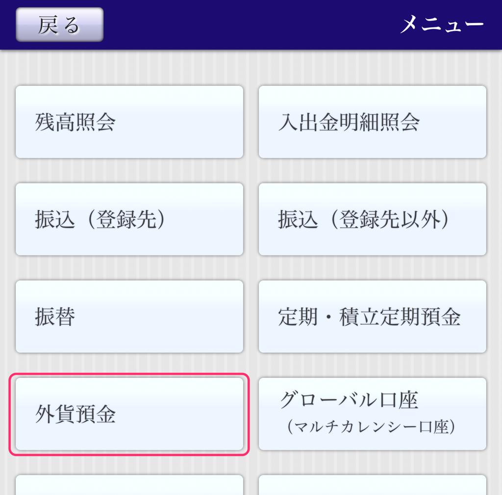 mizuho direct menu exchange