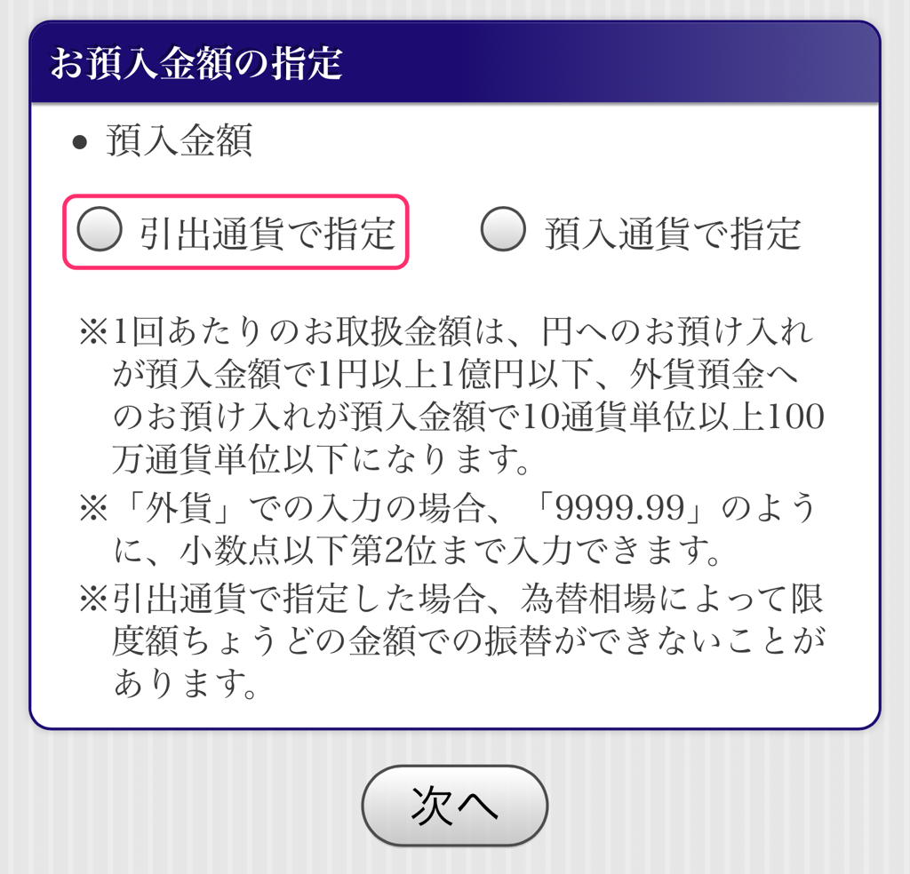 mizuho direct exchange transfer type select
