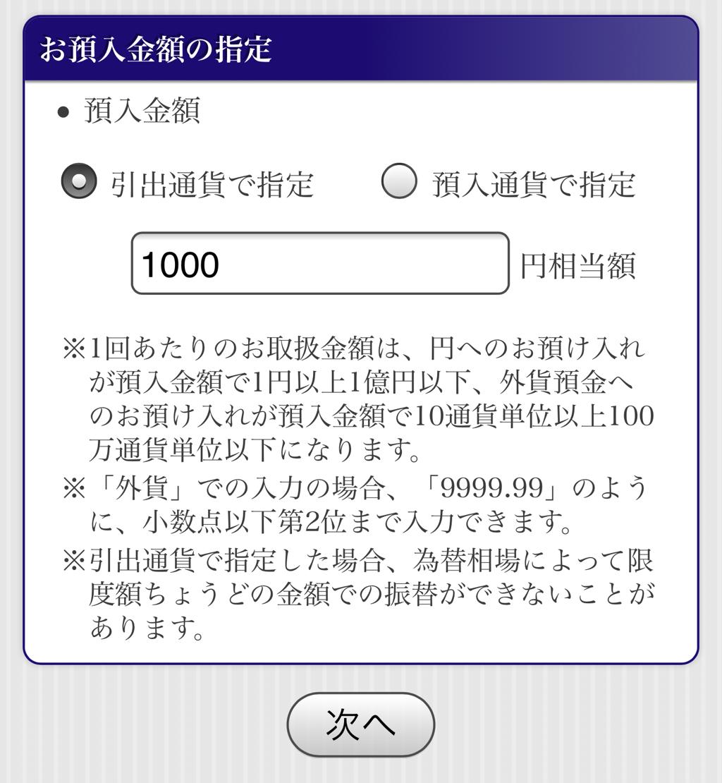 みずほダイレクト 口座振替 1,000円と設定