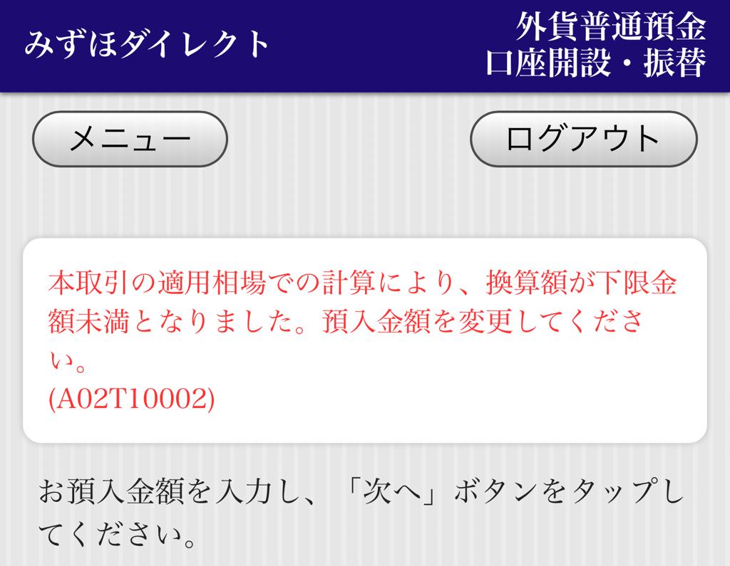 mizuho direct exchange transfer type 1000 error
