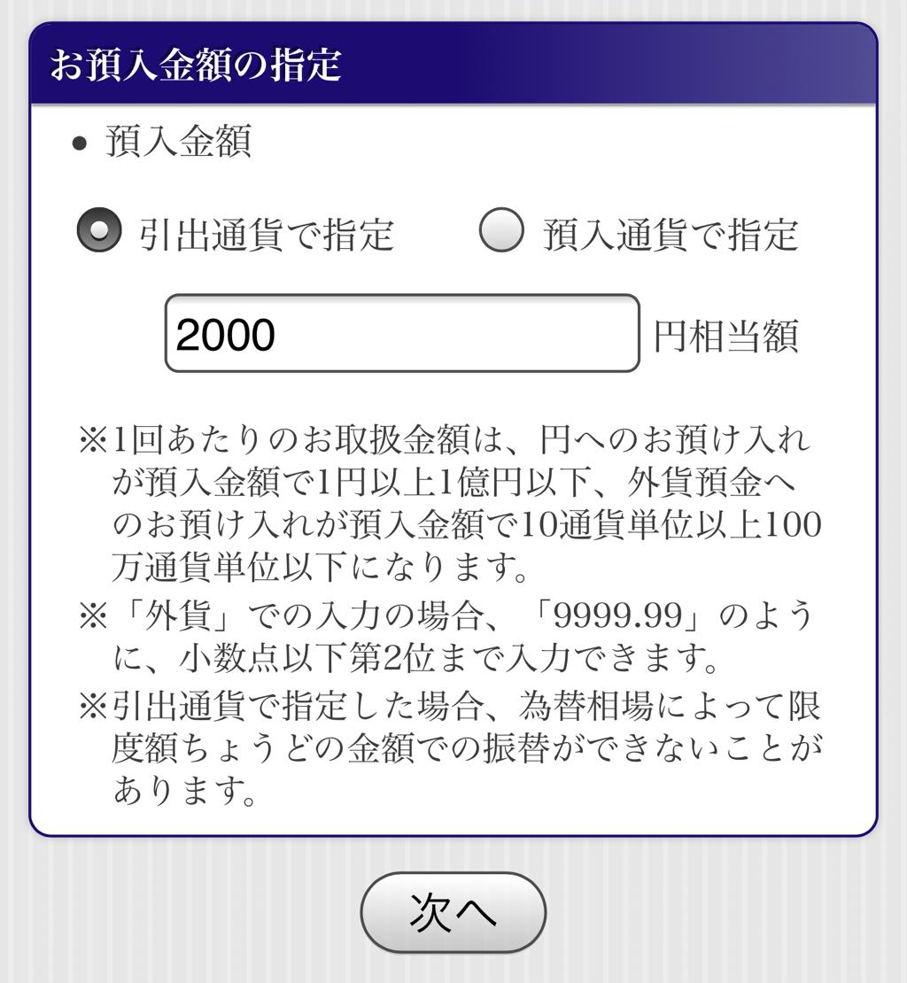 みずほダイレクト 口座振替 2,000円と設定