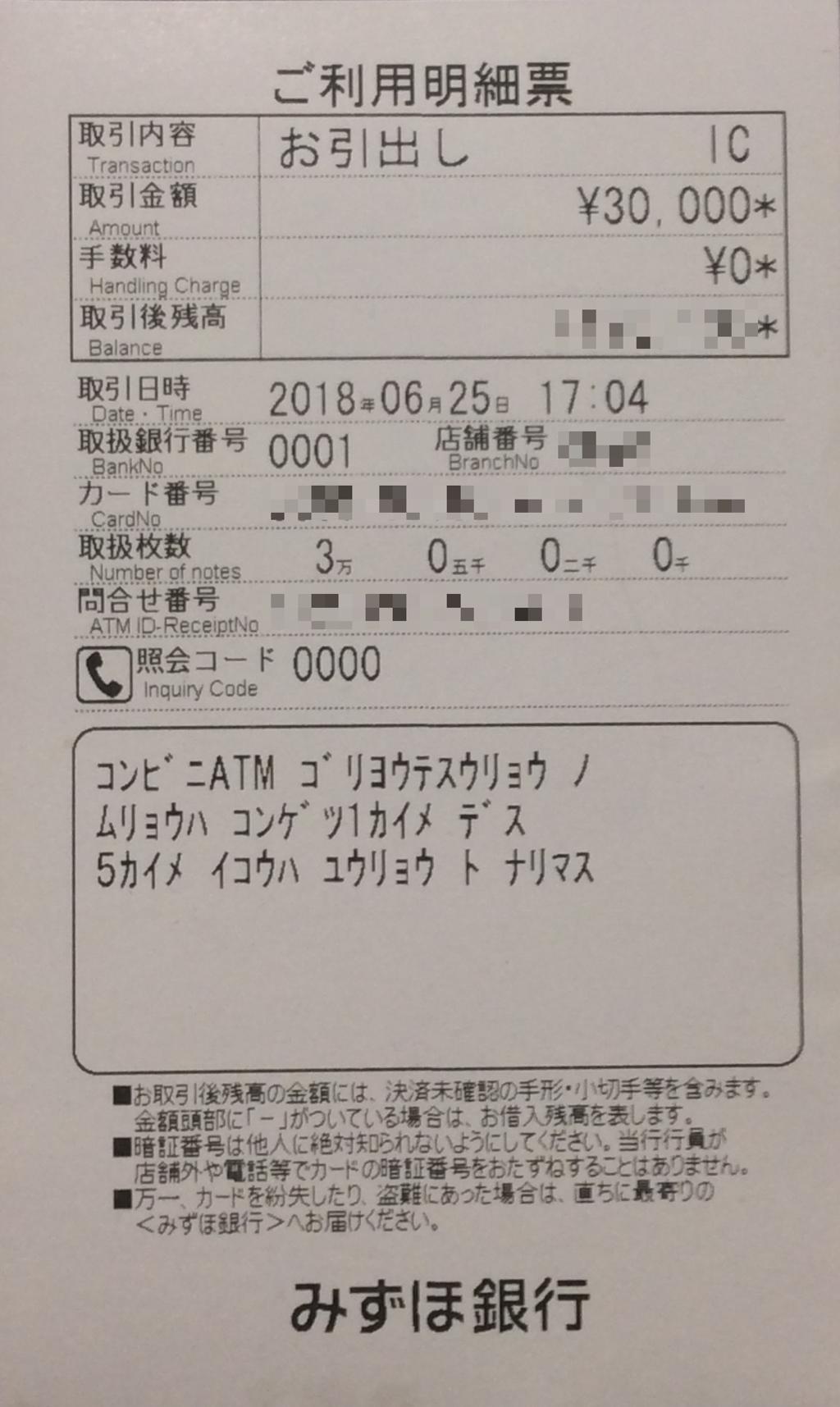 コンビニATM 引出明細票