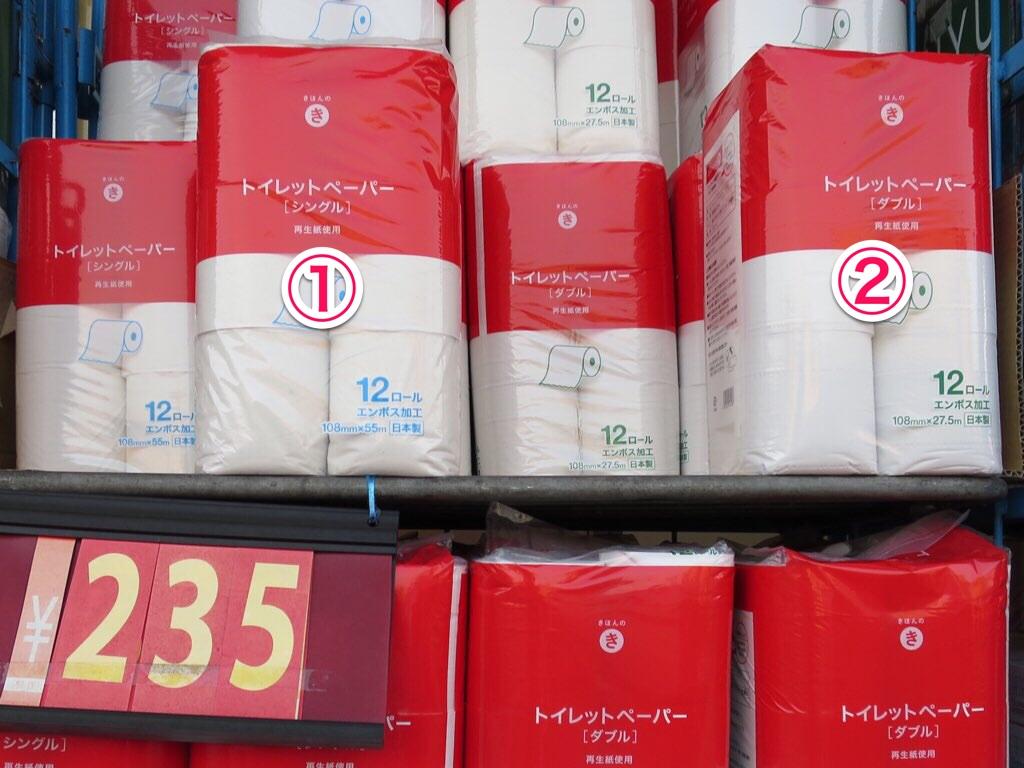 トイレットペーパー価格1、2