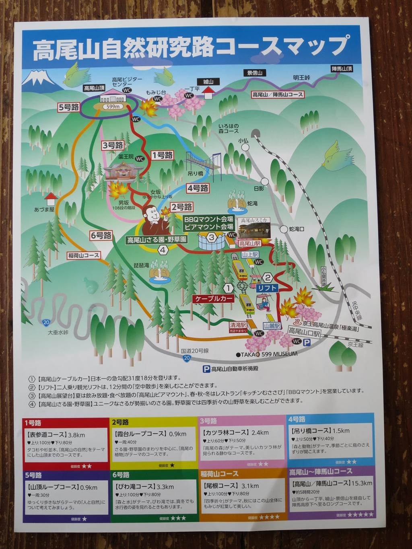 高尾山パンフレット