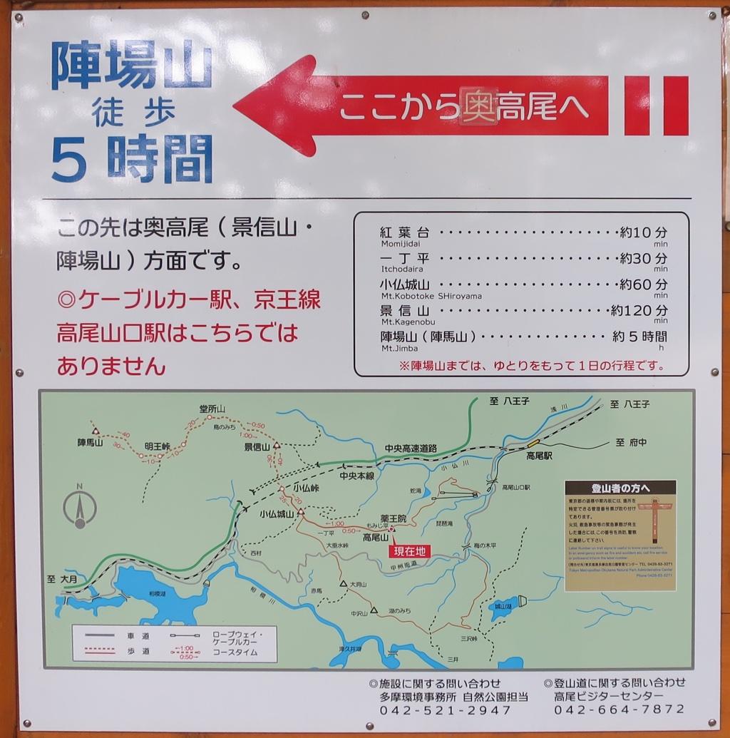 奥高雄 陣場山までの案内図