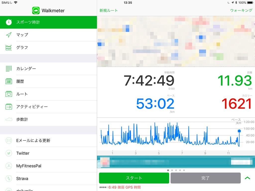 Walkmeterアプリ数値画面