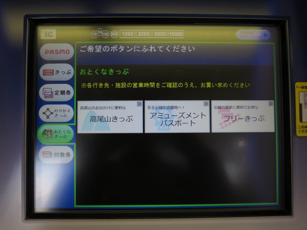 券売機での高尾山きっぷ購入画面
