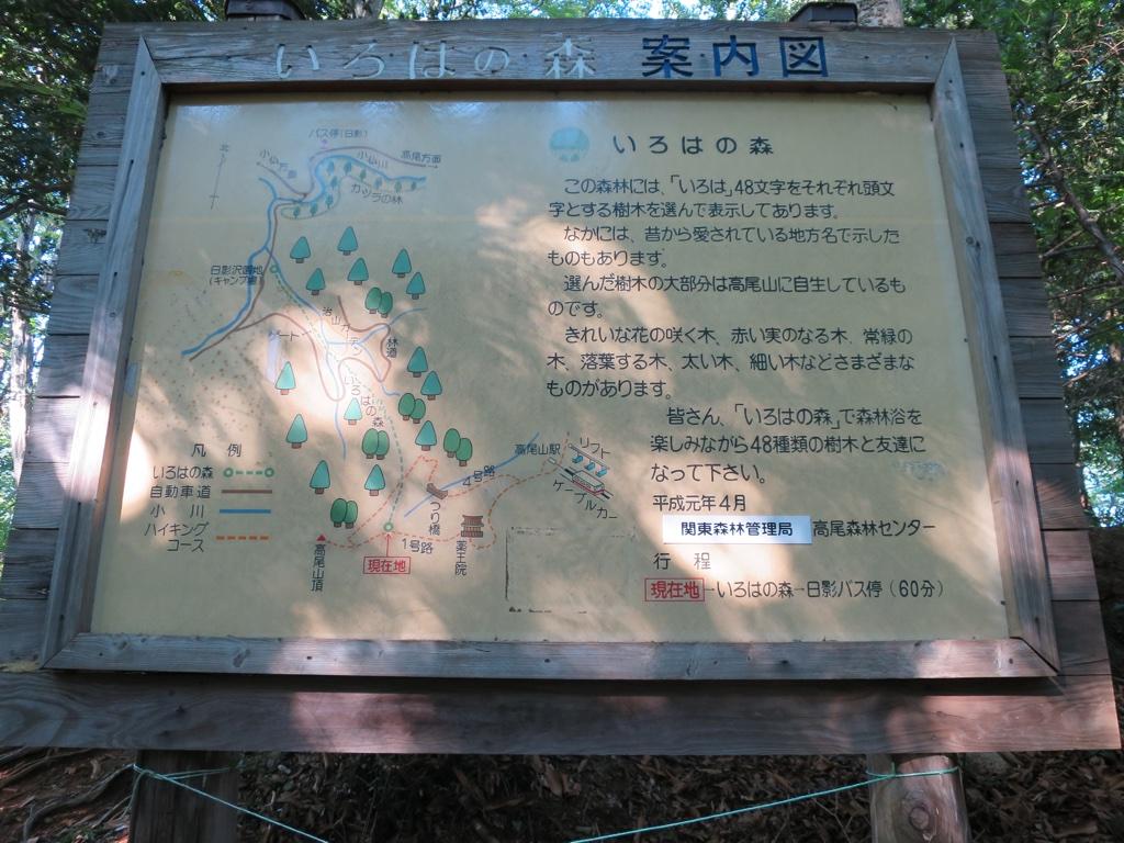 いろはの森コース案内図