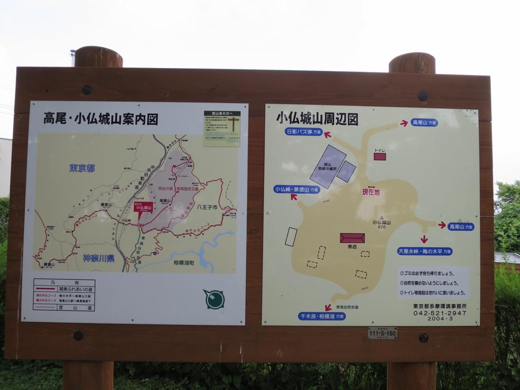 小仏城山案内地図