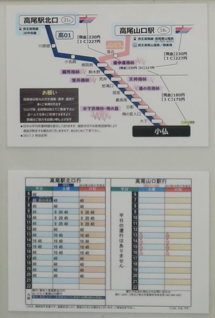 小仏バス停時刻表