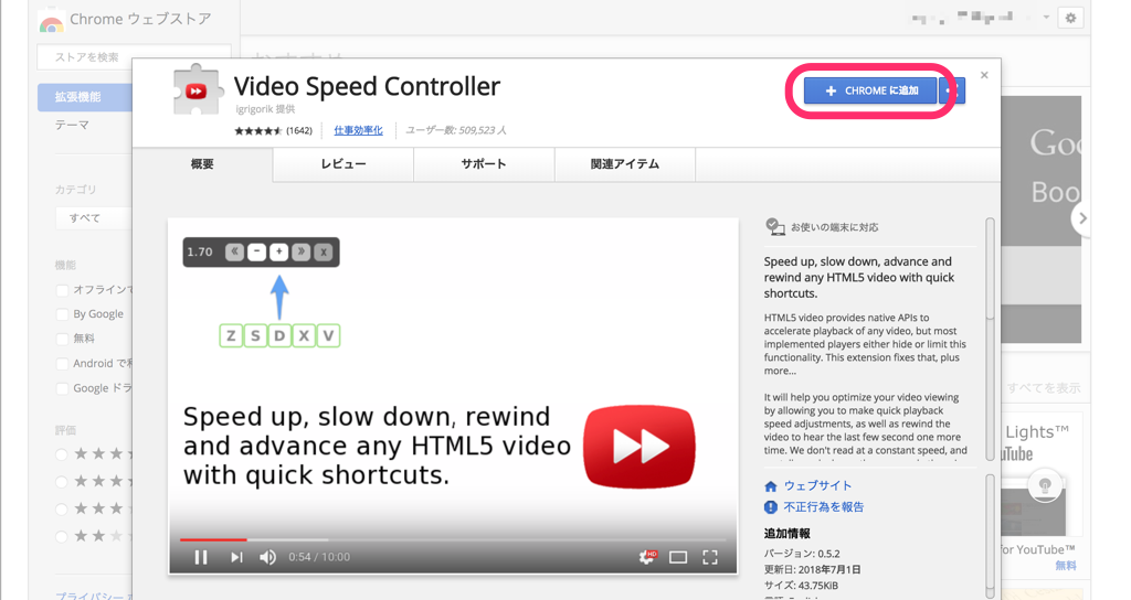 Video Speed Controllerインストール1