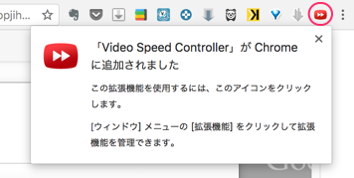 Video Speed Controllerインストール2