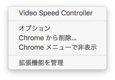 Video Speed Controller削除