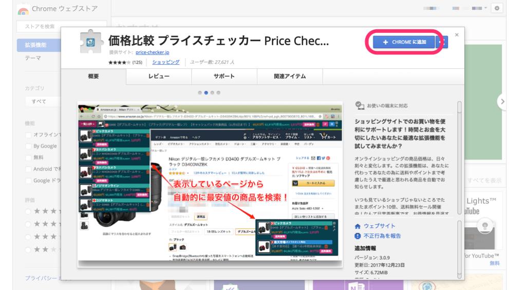 Price checkerインストール1