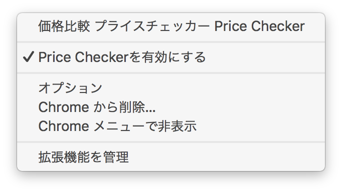 Price checkerメニュー
