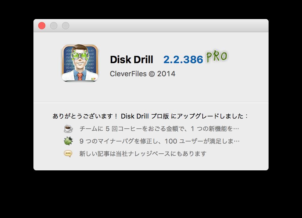 Disk Drill ver.2 アップグレード成功画面