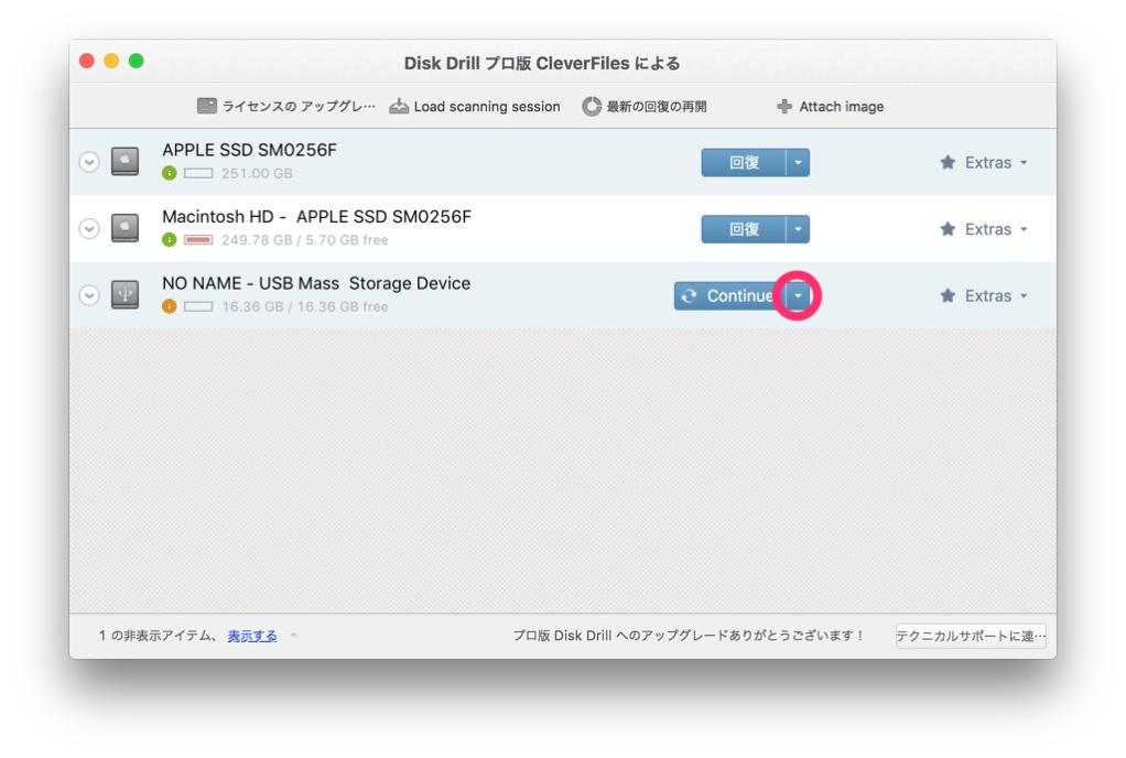 Disk Drill ver.2 ドライブ選択