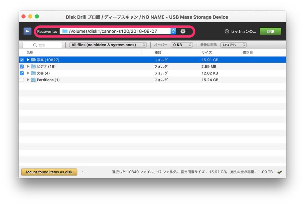 Disk Drill ver.2 出力先フォルダ設定