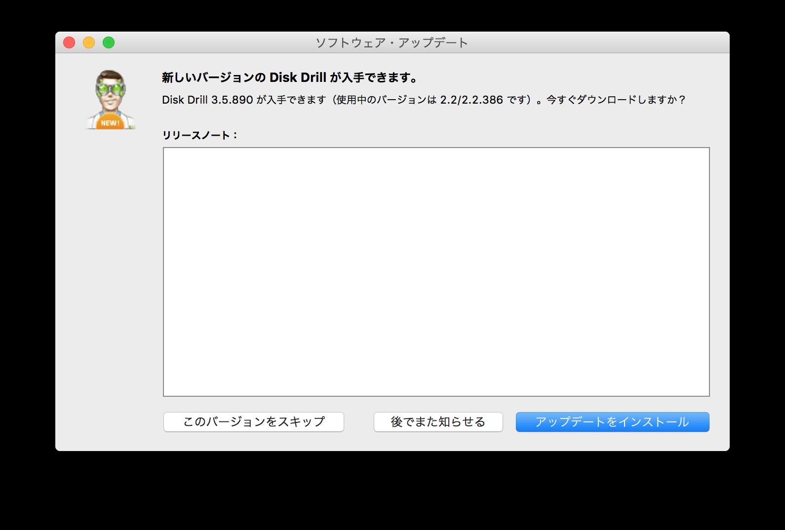 Disk Drill ver.2 バージョンアップダイアログ