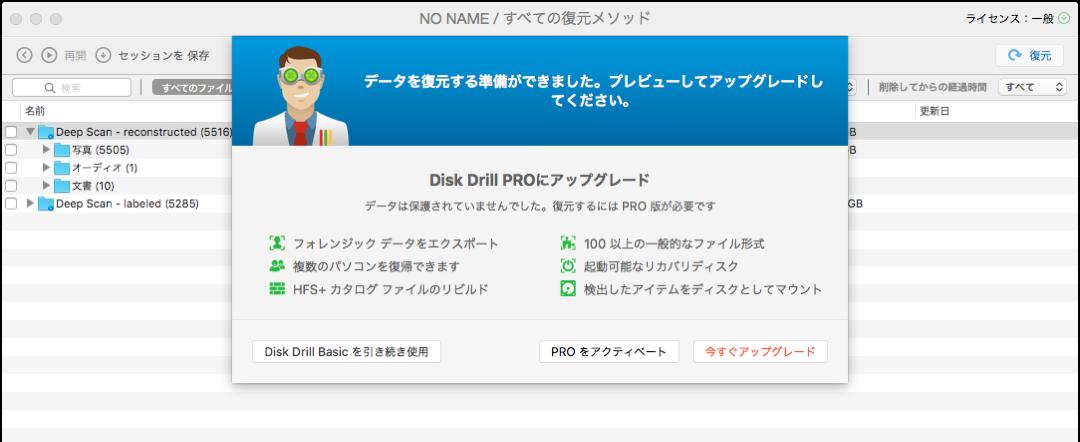 Disk Drill ver.3 アップグレードメッセージ