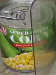 スーパースイートコーン缶詰