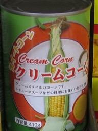 クリームコーン缶詰