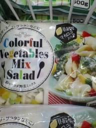 サラダ野菜ミックス