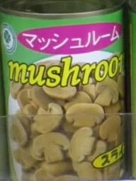 マッシュルーム缶詰(スライス)