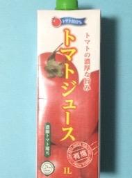 トマトジュース(有塩)