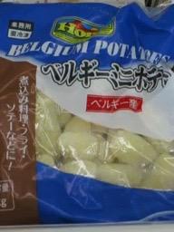 ベルギーミニポテト