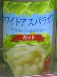 ホワイトアスパラ缶詰(カット)