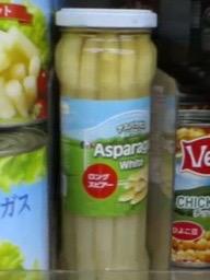 ホワイトアスパラ瓶詰