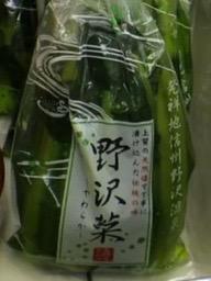 野沢菜(冷蔵品)