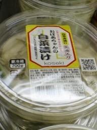 おばあちゃん白菜徳用(冷蔵品)