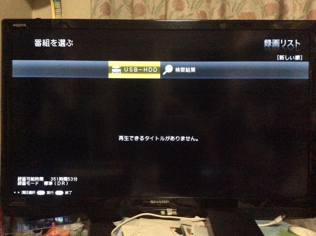 接続後のHDD空き容量画面