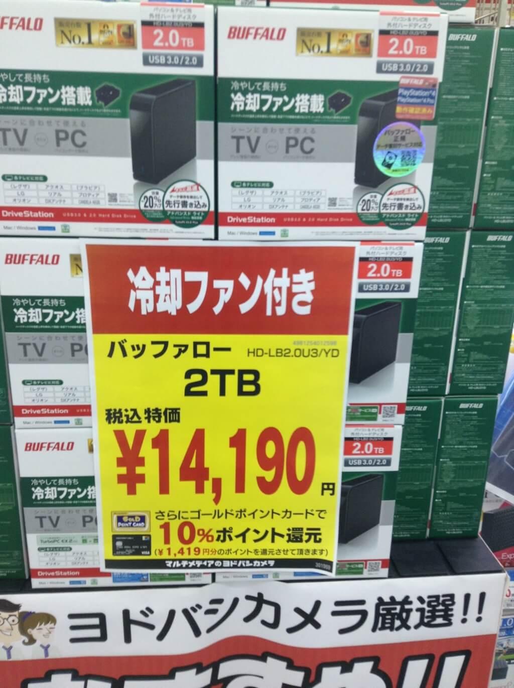 ヨドバシカメラ buffalo製 2TB HDD価格