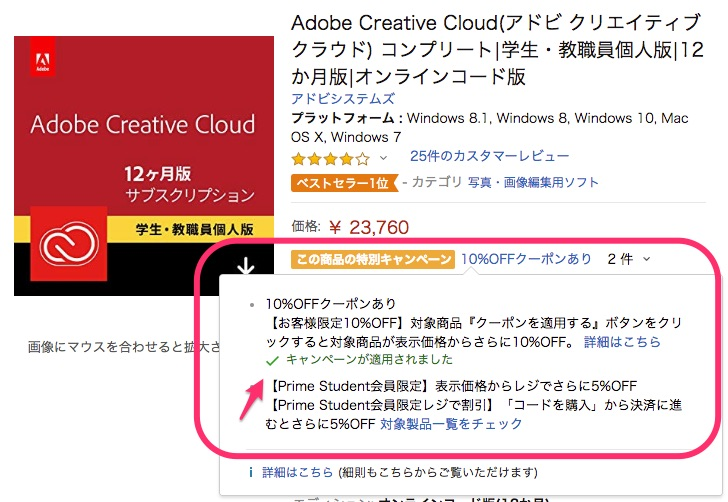 Amazon Adobe CC クーポン