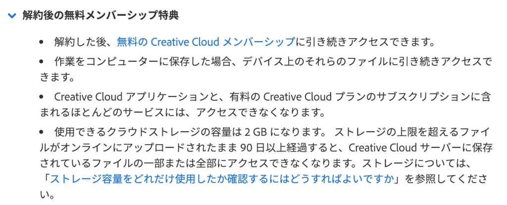 Adobe CC解約後の無料メンバーシップ特典
