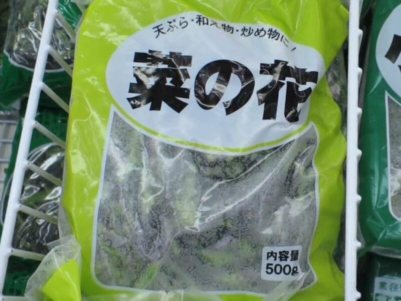 業務スーパー冷凍菜の花