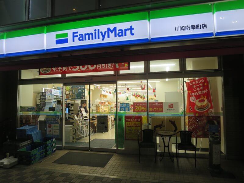 ファミリーマート川崎南幸町店