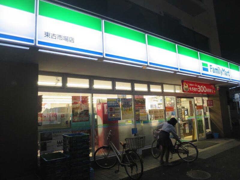 ファミリーマート東古市場店