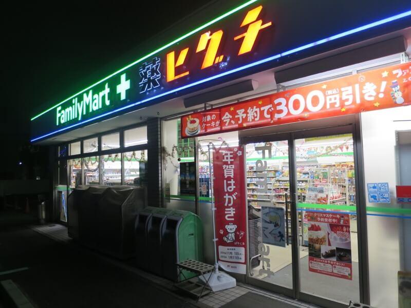 ファミリーマート薬ヒグチ川崎戸手本町店