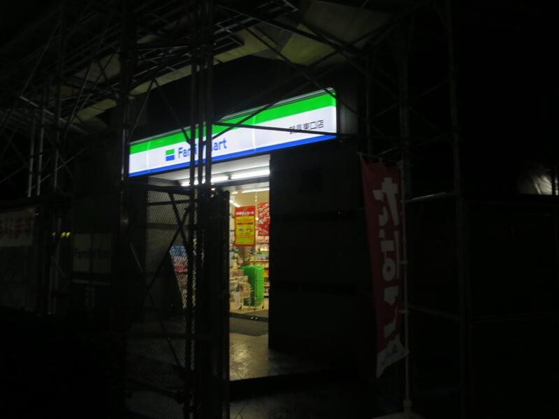 ファミリーマート鶴見東口店