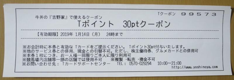 Tポイント30円との引換券