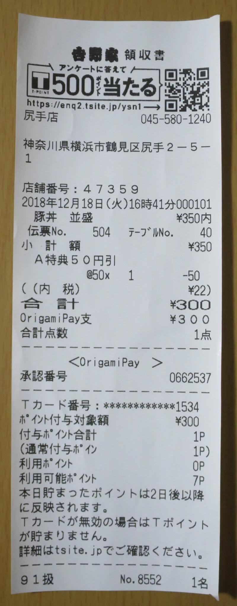 豚丼の紙レシート