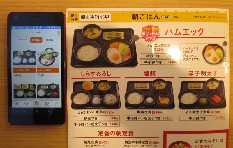 吉野家アプリのメニューと店内メニューを同時に写した写真