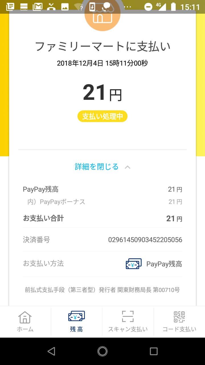 PayPay 2店舗目結果