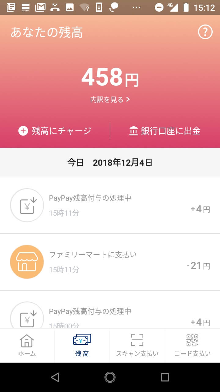 PayPay 2店舗目残高