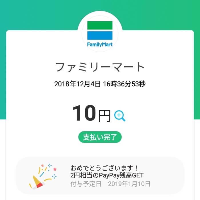 PayPay 8店舗目結果