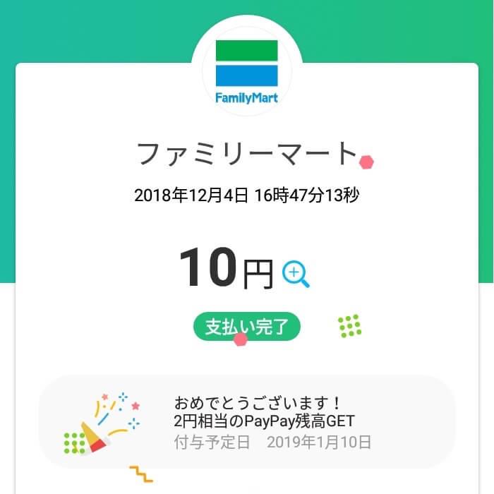 PayPay 9店舗目結果